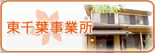 東千葉事業所