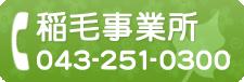 """稲毛事業所へのお問い合わせ0432510300"""""""