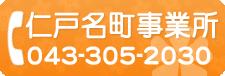 """仁戸名町事業所へのお問い合わせ0433052030"""""""