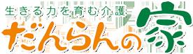 だんらんの家/千葉県千葉市の地域密着形デイサービス